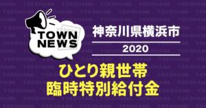 【横浜市】ひとり親世帯臨時特別給付金の申請受付を開始。締切は2021年2月26日(金)まで
