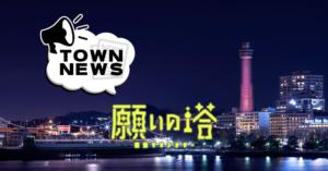 工事中の「横浜マリンタワー」で参加型のライトアップ企画、願いの塔もスタート