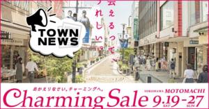 【2020年秋】元町チャーミングセールが9月19日~27日の9日間で開催