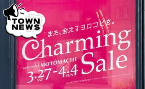 【2021年 春】元町チャーミングセールが3月27日~4月4日の9日間で開催