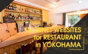 横浜市で飲食店のホーム―ページをする際の記事アイキャッチ